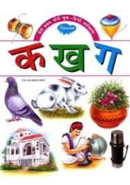Kids Hindi books