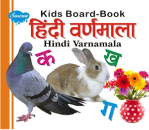 Kids Board Book Hindi Varnmala09