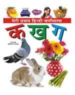 Meri Pratham Hindi Varnmala Ka Kha Ga