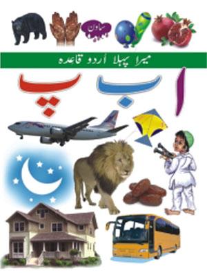 Mera Pahla Urdu Qayda