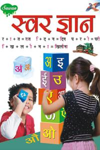 Swar Gyan Hindi book